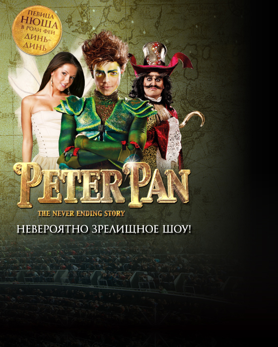 Шоу Peter Pan. The Never Ending Story