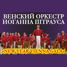 NEW YEAR VIENNA GALA - Билеты