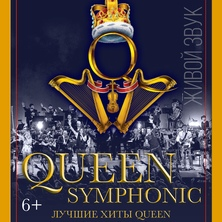 QUEEN Rock and Symphonic Show, фото