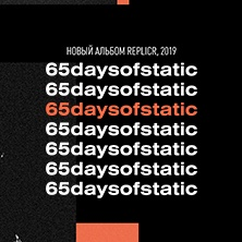 Билеты на 65daysofstatic. REPLICR TOUR