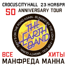 Билеты на EARTH BAND Манфреда Манна